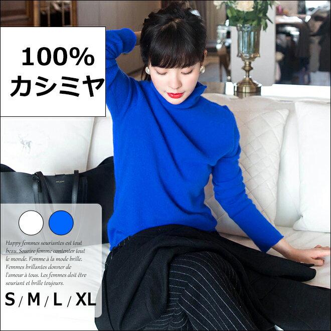 一等品 カシミヤ 100% カシミア オフネック セーターレディース 長袖 タートルネック 秋冬 ニット ホワイト ブルー 小さいサイズ 大きいサイズ S.M.L.XL 在庫わずか