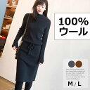 ウール100% 羊毛 ウエスト紐デザイン ニットワンピース ...