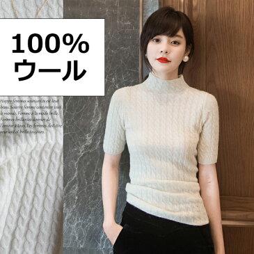 ウール100% ラメ ケーブル編み 5分袖 ボトルネック ニット レディース ハイネック ウール セーター トップス 秋 白 ホワイト M L 在庫わずか