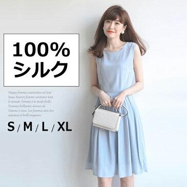シルク 100% とっても綺麗なブルー色☆ ノースリーブワンピース レディース ワンピース Aライン きれいめ 膝丈 大人 上品 パーティー 2次会 ドレス 小さいサイズ 大きいサイズ S M L XL △△△ メール便可