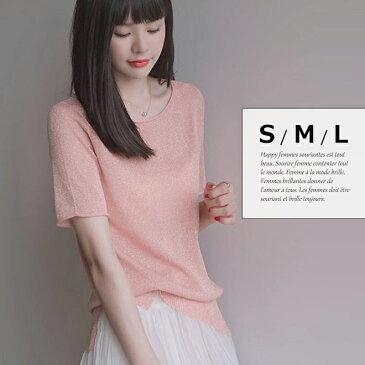 ラメ ピンク 五分袖 半袖 Tシャツ トップス サマーニット レディース 夏 小さいサイズ 大きいサイズ S M L □□□