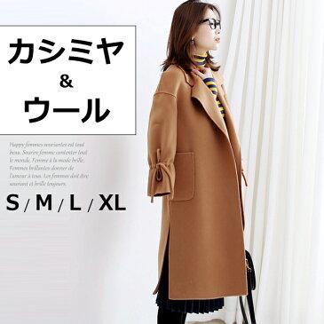 カシミヤ × ウール あなどれない暖かさ♪♪ ビッグシルエット ボタンなし チェスターコート レディース 秋冬 カシミア ロングコート 小さいサイズ 大きいサイズ S.M.L.XL