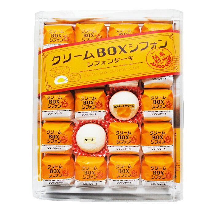 クリームボックスシフォンケーキ (大) 20個入り×2箱*