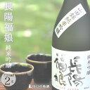 山口 お酒 岩崎酒造 長陽福娘 山田錦純米吟醸720ml2本