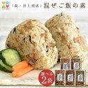 混ぜご飯の素 送料無料 「萩・井上商店混ぜご飯の素2袋」まぜご飯の素 選べる2袋 まぜご飯の素 おにぎり お試し ポイント消化