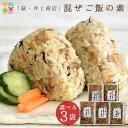 混ぜご飯の素 送料無料 「萩・井上商店混ぜご飯の素3袋」まぜご飯選べる3袋おにぎり お試し ポイント消化