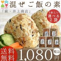 混ぜご飯【送料無料】「萩・井上商店混ぜご飯の素2袋」選べる2袋