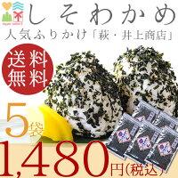 ふりかけ送料無料「萩・井上商店しそわかめ5パック」お試しポイント消化ふりかけメール便