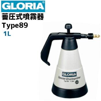 【送料無料】【業務用蓄圧式泡洗浄器】グロリアType89