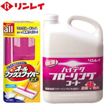 【送料無料】ワックスがけを簡単にリンレイハイテクフローリングコート4L+オールワックスワイパーEX(リンレイ製木床用高密着樹脂ワックス)【掃除用品リンレイワックス】