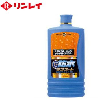 リンレイ防水タフコート1L-防水タイプのコーティングワックス【そうじ用品清掃用品】