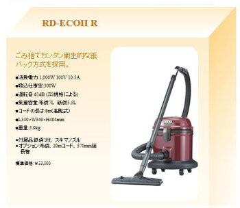 【送料無料】【代引手数料無料】リンレイRD-ECO2R(N)(リンレイ業務用掃除機)(紙バック5枚付)【RCP】