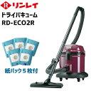 【送料無料】【即納】リンレイ RD-ECO2R(K)(リンレイ業務用掃除機)(えがおでおそうじ企画 紙パック5枚付)