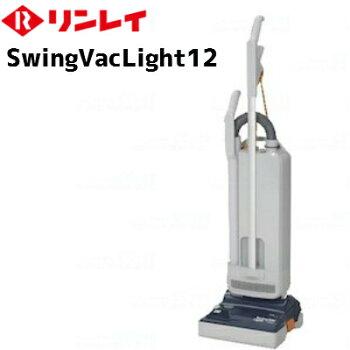 新製品【リンレイ業務用】SwingVacLight12スイングバックライト12アップライトバキューム