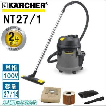 【送料無料】ケルヒャー業務用乾湿両用掃除機NT27/1(KARCHER)