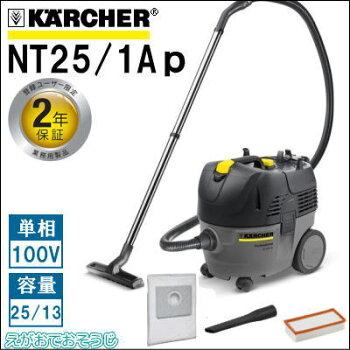 【送料無料】ケルヒャー業務用乾湿両用掃除機NT25/1Ap(NT25/1Ap)プレゼント:紙パック3枚