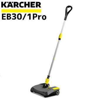 【送料無料】ケルヒャーEB30/1Pro業務用コードレス掃除機スティッククリーナー1.545-125.0(1545-1250)(KARCHER)