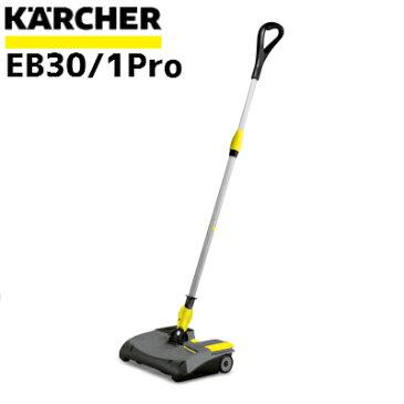 ケルヒャー EB30/1Pro 業務用 コードレス掃除機 スティッククリーナー1.545-125.0(1545-1250)(KARCHER)