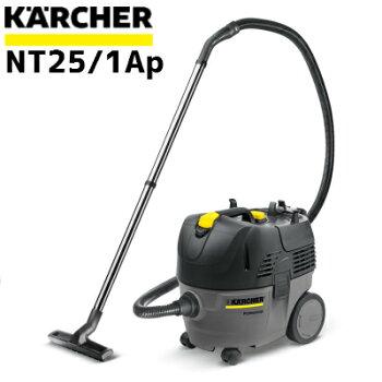 【送料無料】ケルヒャー業務用乾湿両用掃除機NT25/1Ap