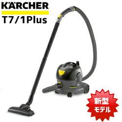 ケルヒャー業務用ドライクリーナーT7/1プラス【パイプ径35mmモデル】
