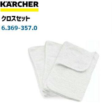 【ケルヒャー スチームクリーナー用】フロアブラシ用クロスセット 6.369-357.0(6369-3570)(家庭用 SC1040 / SC1202 / SC1402 / SC2.500C・業務用DE4002、SG4/4対応)