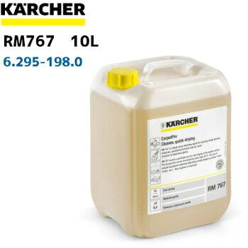 【ケルヒャー業務用】洗浄剤RM76710L弱酸性6.295-198.0(6295-1980)(カーペットリンスクリーナーPuzzi用)