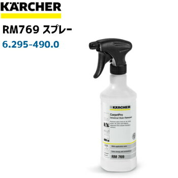 【ケルヒャー業務用】洗浄剤RM769スプレータイプ500ml中性6.295-490.0(6295-4900)(カーペットリンスクリーナーPuzzi用)