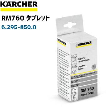 【ケルヒャー業務用】RM760TAB弱アルカリ性洗浄剤16錠入【NEW】ケルヒャーカーペットリンスクリーナーPuzzi8/1C,Puzzi10/1,100,SE3001用
