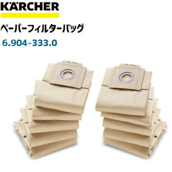 【ケルヒャー業務用】ペーパーフィルターバック10枚(ドライクリーナーT7/1プラス、T9/1Bp、T10/1用消耗部品)(6.904-333)