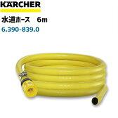 【ケルヒャー高圧洗浄機用】水道ホース6m 6.390-839.0(6390-8390)(逆止弁付き水道ホース側カップリング、蛇口取付用ホースバンド付)