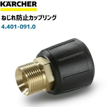 【ケルヒャー業務用】EASY!Lock非対応モデル用ねじれ防止カップリング 4.401-091.0(4401-0910)(高圧洗浄機用部品)