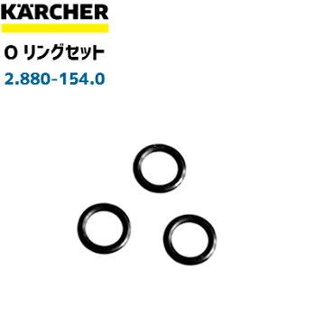 ★ケルヒャー高圧洗浄機の水もれ防止★ケルヒャーオーリング(Oリング)3個2.880-154.0(2880-1540)