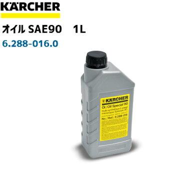 【ケルヒャー高圧洗浄機用】オイルSAE901LNO.6.288-016