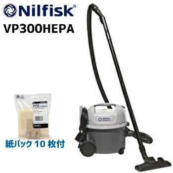 【送料無料】ニルフィスク乾式掃除機VP300HEPAペーパーバック10枚付排気がキレイなHEPA仕様ドライクリーナーNilfisk