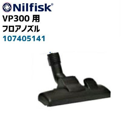 ニルフィスク VP300eco、VC300eco用 フロアノズル(コンビノズルキット)(107405141)