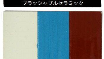 【送料無料】デブコンブラッシャブルセラミック赤耐摩耗リキッド2ポンド(0.9kg)セット