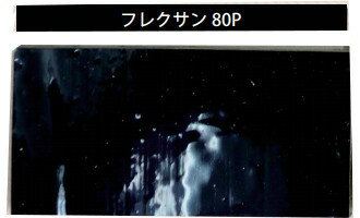 【送料無料】デブコンフレクサン80Pパテ1ポンド(0.45kg)セット