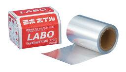 ケニス ラボホイル(研究実験用アルミホイル) LABO