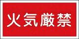 緑十字 消防・危険物標識 火気厳禁 300×600mm エンビ 54001