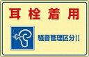 緑十字騒音管理標識耳栓着用・騒音管理区分2300×450mmエンビ30201
