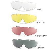 【日本正規品】SmithOpticsElite(スミスオプティクスエリート)AEGISARC(エージスアーク)/ECHO(エージスエコー)専用交換レンズ