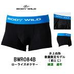 BWR084B BODYWILD ボディワイルド ローライズボクサー ビックロゴ 井上尚弥モデル 前とじ