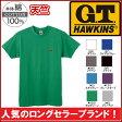 【GTホーキンス】半袖丸首Tシャツ G.T.HAWKINS メンズ 半袖 綿100%(天竺) M・L・LLサイズ 胸刺繍 半丸【楽天BOX対応商品】 02P03Sep16
