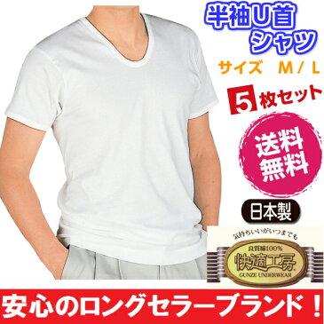 送料無料!【快適工房】グンゼ 5枚セット 半袖U首シャツ フライス綿100% サイズ M・L 紳士肌着(LLサイズもございます) 【楽天BOX対応商品】