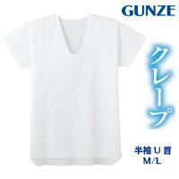 【アサメリー】メンズインナーU首Tシャツ半袖吸汗&速乾サイズ(ML)
