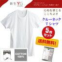 5枚セット【グンゼ】YG メンズインナー クルーネックTシャツ(綿100%) 丸首半袖 サイズ(M L LL)カラー(白) 同色同サイズの5枚セット 【楽天BOX対応商品】 YV0013