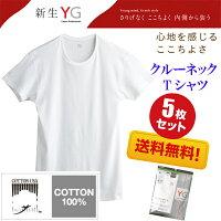 【グンゼ】YGメンズインナークルーネックTシャツ(綿100%)丸首半袖2014年春夏新作モデルサイズ(ML)カラー(白、黒、ライトグレー)