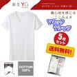 【グンゼ】YG メンズインナー VネックTシャツ(綿100%)【5枚セット】半袖シャツ サイズ(M L LL)カラー(白) 送料無料! 【楽天BOX対応商品】 02P03Sep16