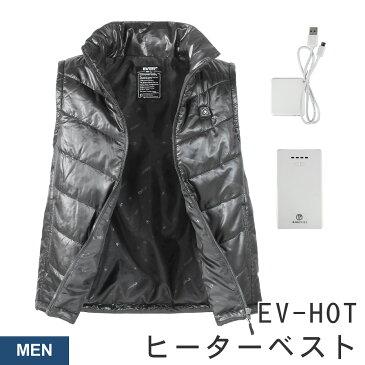 ヒーターベスト メンズ EV-HOT(イーブイホット) ヒーター ベスト VA-1655【電熱 発熱ユニット内蔵 充電式 バッテリー 充電器 付属 男性用 防寒】【バイク ツーリング 釣り ゴルフ アウトドア】