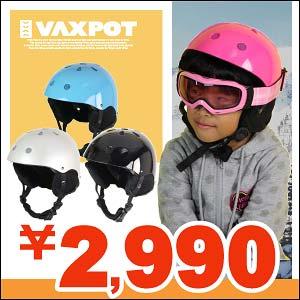 VAXPOT(バックスポット)■ヘルメット■ヘッドプロテクター■ヘッドパッド■ジャパンフィット■子供用■キッズ■ジュニア■男の子■女の子■スノーボードウェアやゴーグルと一緒に■スノーボード■スキー■スノボ